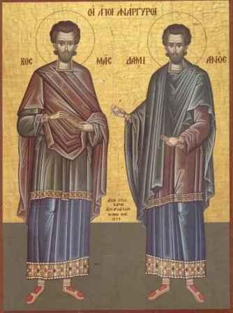 Свети мученици Козма и Дамјан