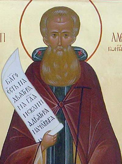 Свети преподобни Александар