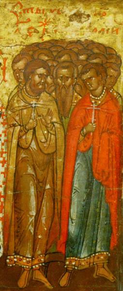Светих четрдесет пет мученика: Леонтије, Маврикије, Александар, Сисиније и прочи.