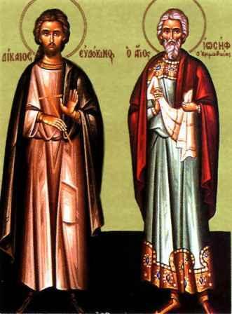 Свети Јосиф Ариматејски