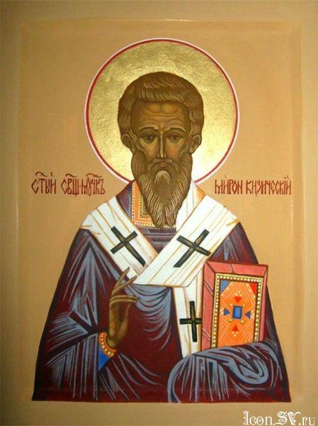 Свети мученик Мирон презвитер