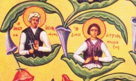 Свети новомученик Анастасије Панерис и Димитрије Бејазис