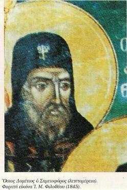 Свети преподобни Дометије Знаменоносац