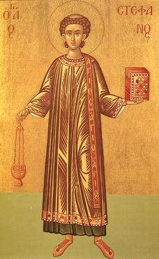 Проналазак моштију Светог Архиђакона Стефана