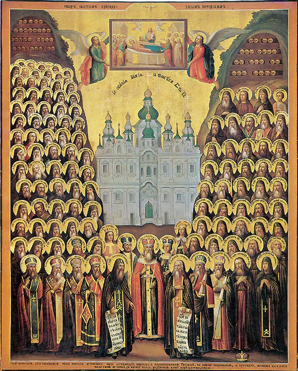 Сабор свих богоугодника Печерских