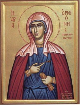 Света мученица Ермиона, ћерка Св. Апостола Филипа