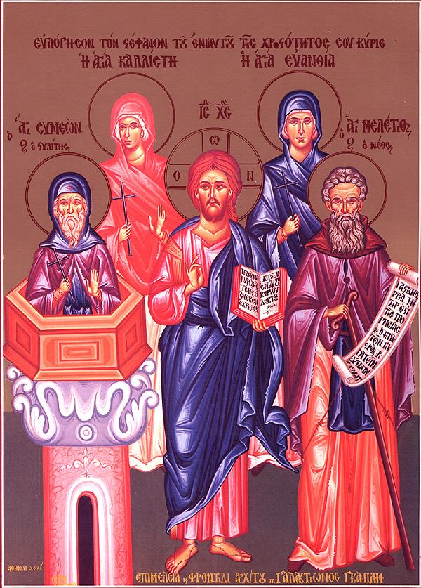 Свети мученици Калиста, Евод и Ермоген