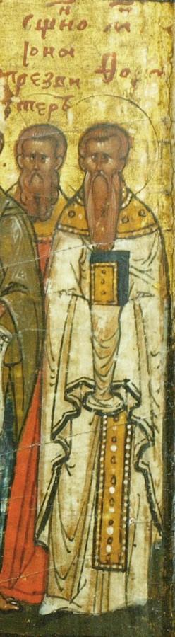 Свети Јона, презвитер