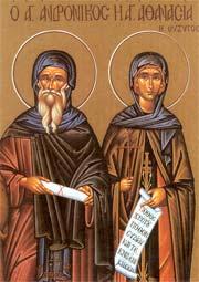 Свети преподобни Андроник и супруга му Атанасија