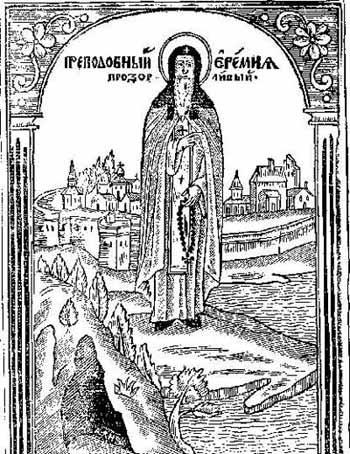 Свети преподобни Јеремија печерски
