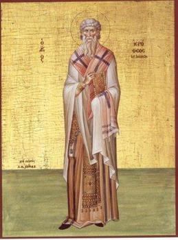 Свети свештеномученик Јеротеј