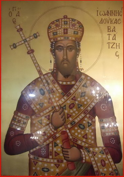 Свети благочестиви цар Јован Дука Ватаци, милостиви