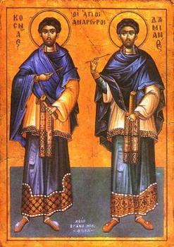 Свети Козма и Дамјан - Врачеви
