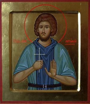 Свети мученик Антоније
