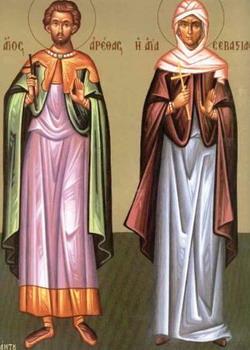 Свети мученик Арета