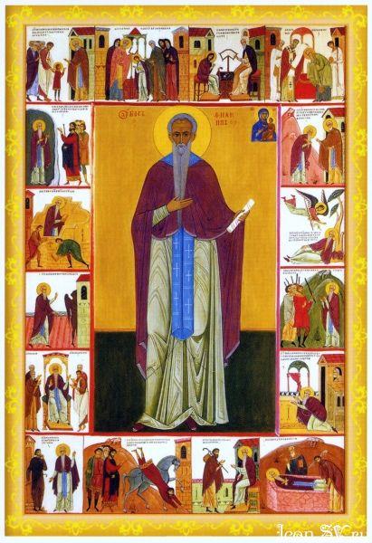 Свети преподобни Филип ирапски