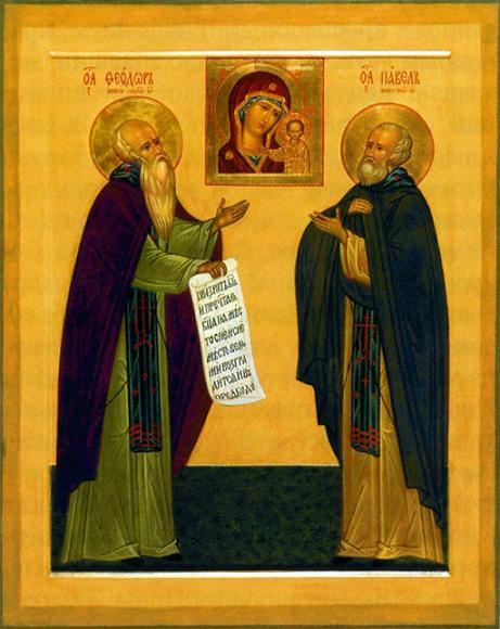 Свети преподобни Теодор и Павле ростовски