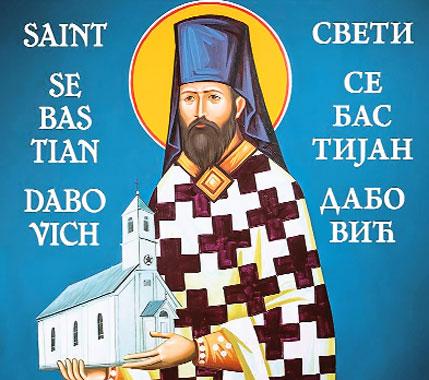 Свети Севастијан (Дабовић) Џексонски