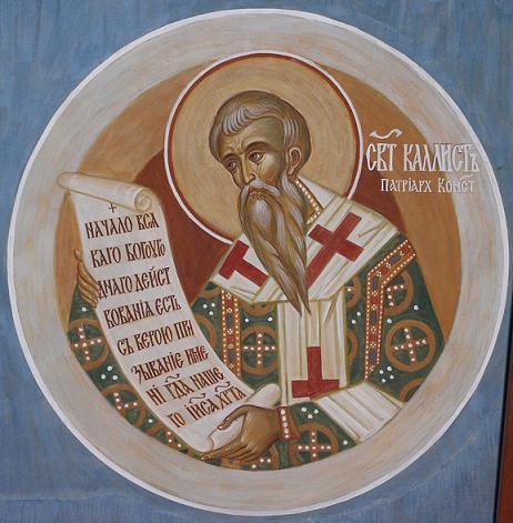 Свети Калист, патријарх цариградски