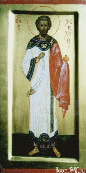 Свети мученици Закхеј ђакон и Алфеј чтец