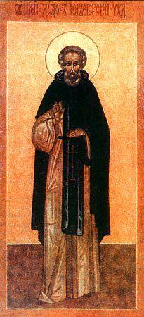 Свети преподобни Диодор јурјегорски