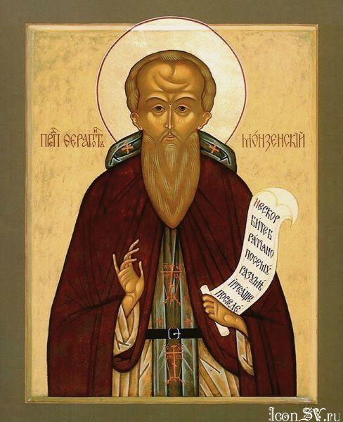 Свети преподобни Терапонт монзенски