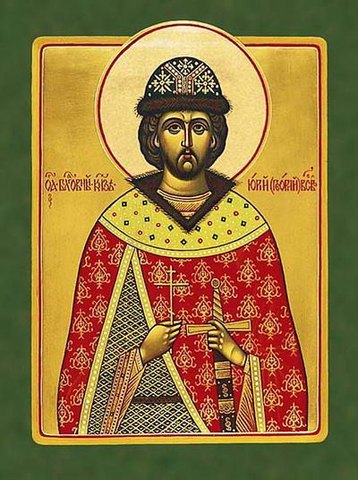 Свети благоверни кнез Георгије