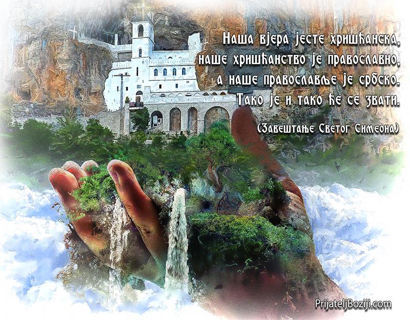 Завештање Светог Симеона