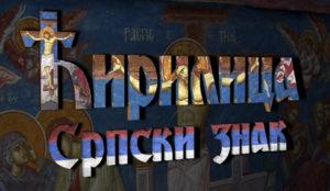 """""""Ћирилица-српски знак"""" - трејер"""