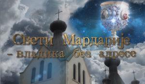Свети Мардарије – владика без адресе