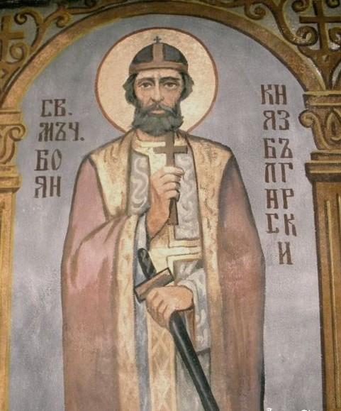 Свети мученик Бојан, кнез бугарски