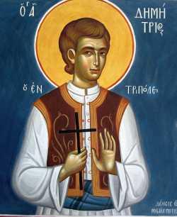 Свети новомученик Димитрије Пелопонески