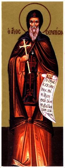 Свети преподобни Серапион презвитер