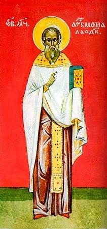 Свети свештеномученик Артемон