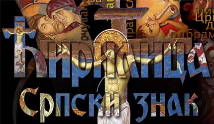 Ћирилица - српски знак