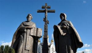 Целив светом Кирилу и Методију