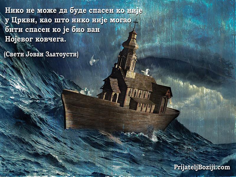 Нојева барка