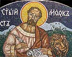 Свети апостол и јеванђелист Марко
