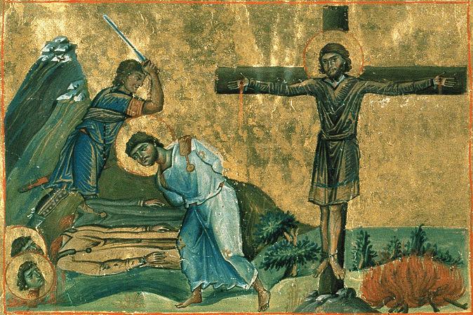 Свети мученик Теодор, и други с њим