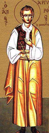 Свети новомученик Аргир Солунски
