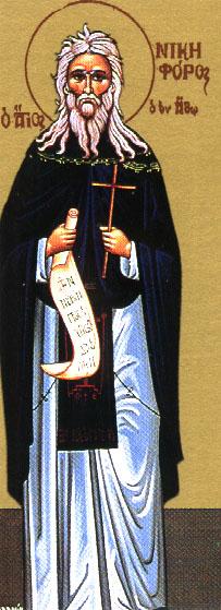 Свети преподобни Никифор Светогорац