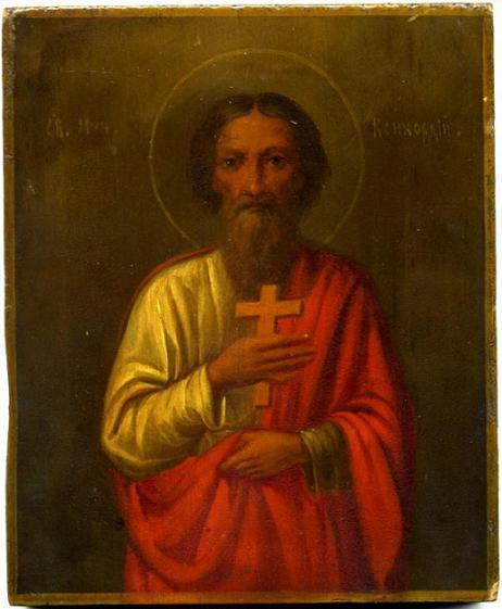 Свети мученик Конкордије