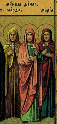 Светих пет монахиња девица: Текла, Маријамна, Марта, Марија и Ената