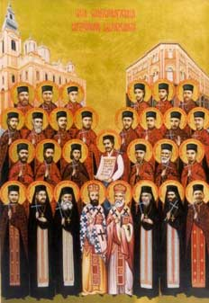 Сабор новомученика Дабробосанских и Милешевских