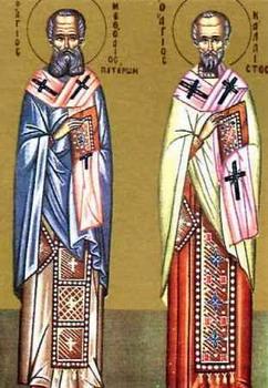 Свети Калист I, патријарх цариградски