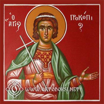 Свети мученик Прокопије