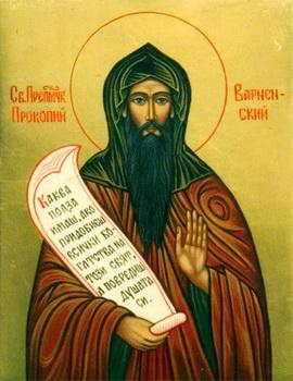 Свети преподобномученик Прокопије