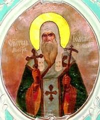 Свети Јоасаф, митрополит московски
