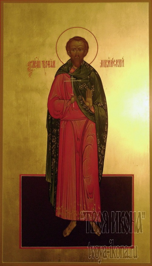 Свети мученици Трофим и Теофил, и још тринаест с њима