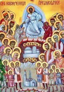 Свети Новомученици Пребиловачки